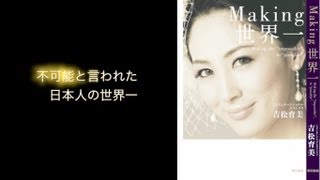 "BOOK COMING OCT. 22th ""Making世界一"" (world's number one) - Highly ..."