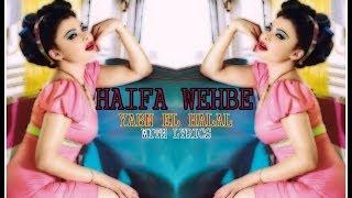 """Haifa Wehbe """"Yabn El Halal"""" (Well Born Son @ Gentlement) (With Lyrics)"""