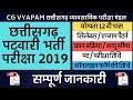 छत्तीसगढ़ पटवारी भर्ती परीक्षा 2019 | CG VYAPAM | सम्पूर्ण जानकारी |12वी पास 250 पद