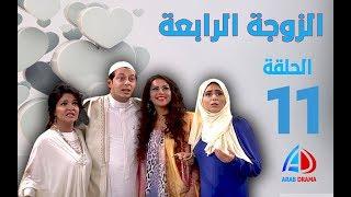 الزوجة الرابعة الحلقة 11 - مصطفى شعبان - علا غانم - لقاء الخميسي - حسن حسني Video