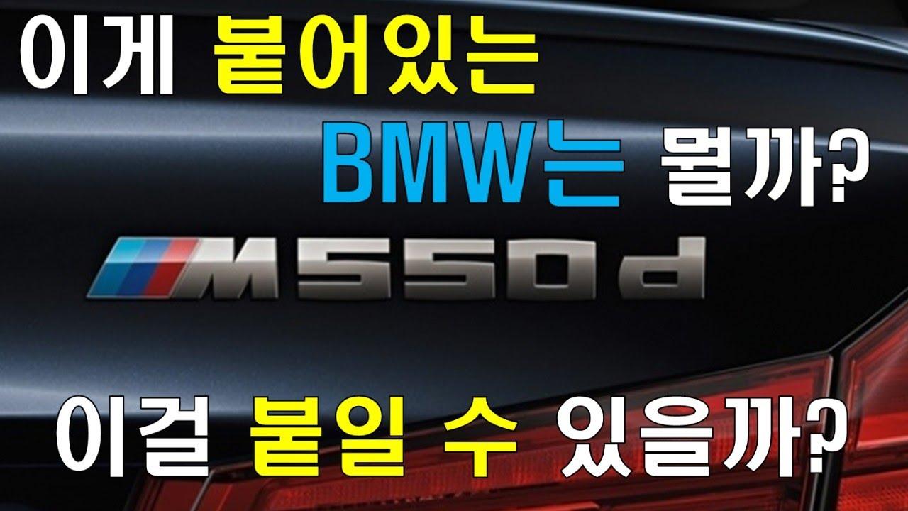 BMW등급 네이밍을 알아보는 영상같은 레터링 DIY튜닝 영상