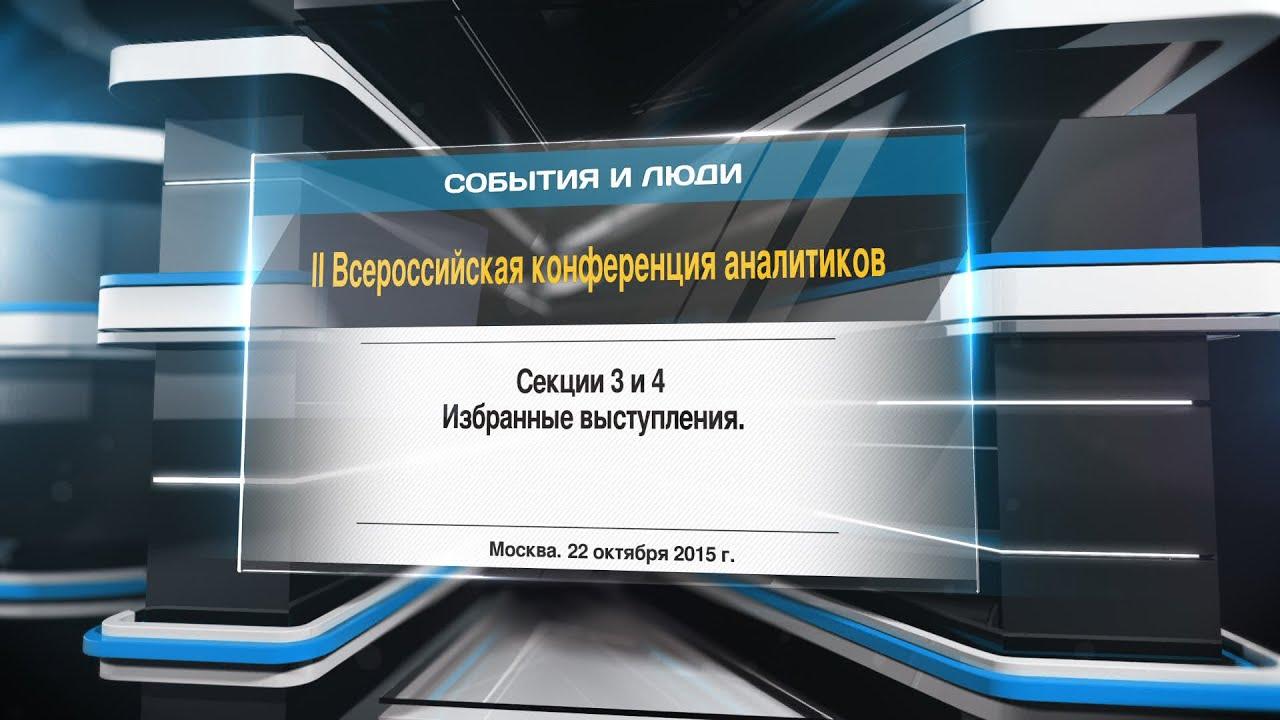 II Всероссийская конференция аналитиков. Секции 3 и 4 (Избранное)