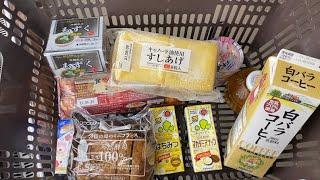 Nhật Bản VLOG | Mua sắm tại siêu thị Nhật Bản screenshot 4