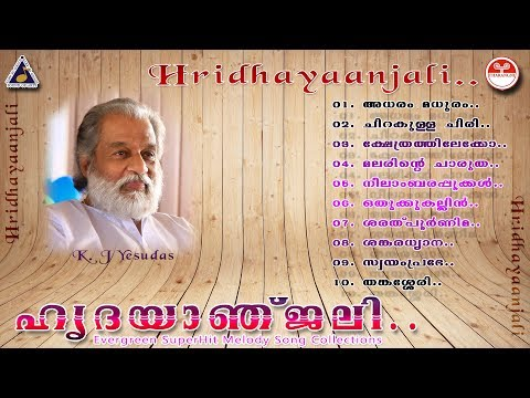 Hridhayaanjali | Dasettan| Evergreen super hit Melody songs|K.J yesudas musical album paattukal