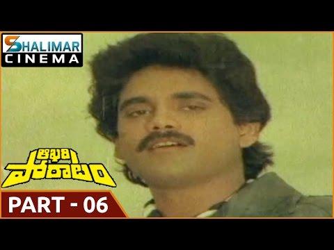 Aakhari Poratam Telugu Movie Part 06/12    Akkineni Nagarjuna, Sridevi, Suhasini    Shalimarcinema