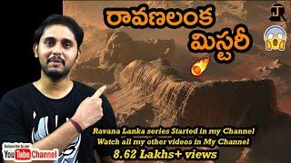 Bharatheya rushula vignanam || Unknown truths about rama sethu and lanka
