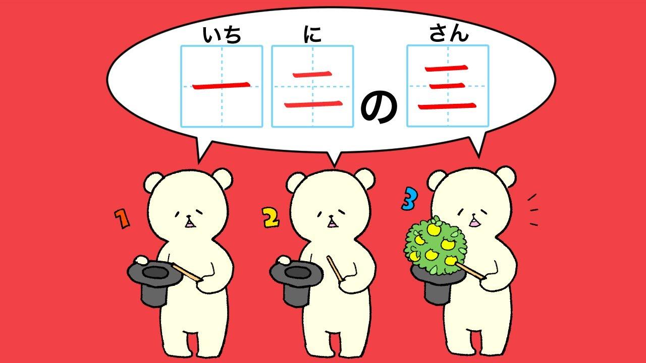 【1日5分でおぼえる1年生の漢字アニメ】「まいにちくまなあ」