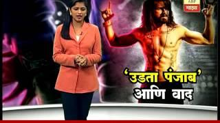 ABP MAJHA : Anurag Kashyap Exclusive  Interview For Udta Punjab