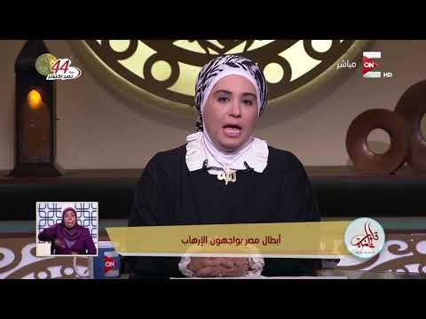 قلوب عامرة - أبطال مصر يواجهون الإرهاب .. السبت 21 أكتوبر 2017  - 20:20-2017 / 10 / 21