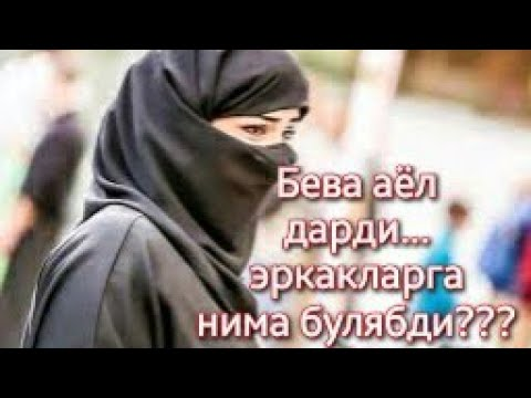 БЕВА АЁЛ ДАРДИ 😔