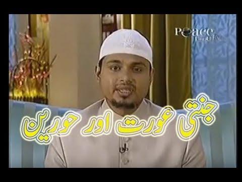 Jannat Ki Auntein AUR Hoonein By Shaikh Sanaullah Madani Hafizahullah