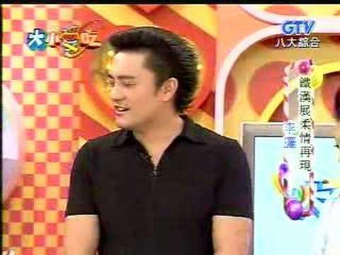 2007-07-4 大小愛吃-李鑼1 - YouTube