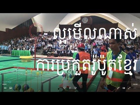 Cambodia Technology Robocon Khmer PPI Robot 2018 | Part 1