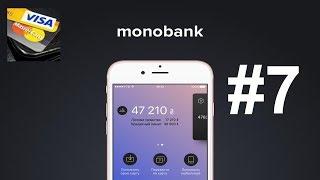 Выбираем категорию кешбек на новый месяц от Монобанк(, 2017-12-02T19:55:13.000Z)