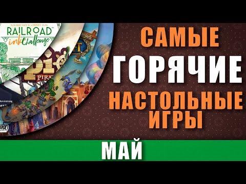 Самые Горячие Настольные игры Май / Топ настольных игр Май 2020