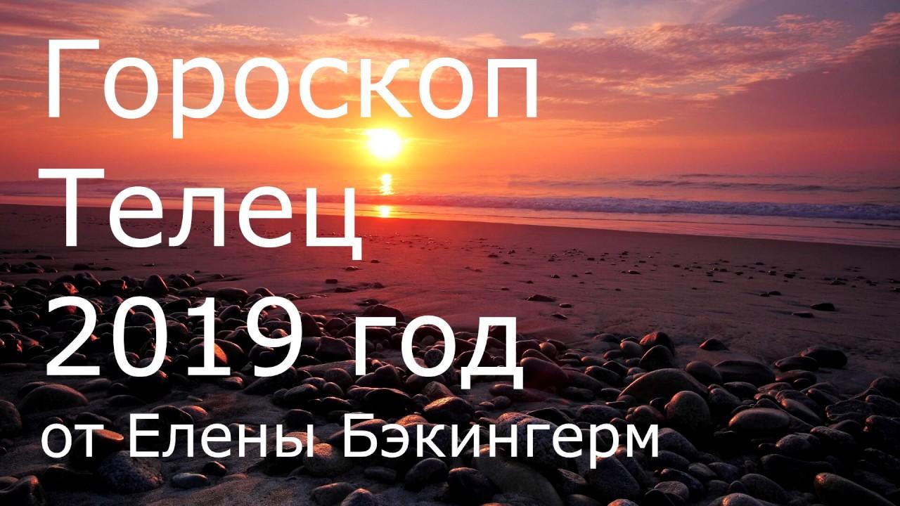 Гороскоп Телец 2019 год от Елены Бэкингерм