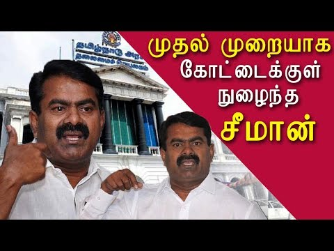 Seeman speech on all party meeting for cauvery issue seeman speech latest tamil news redpix
