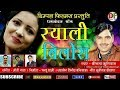 Syali Bilora l Latest Garhwali Song 2017 l Srichand Kugiyal