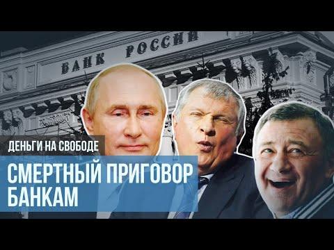 Путинская хунта и жизнь без банков. Каких перемен ждать от Госсовета и цифрового рубля