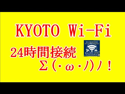 京都で旅をするなら『KYOTO Wi-Fi』で無料インターネット接続♪