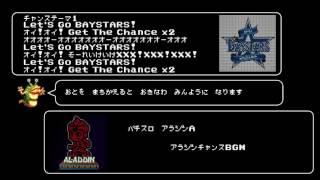 横浜DeNAベイスターズ チャンステーマ・原曲MIX
