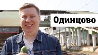 Обзор станции Одинцово