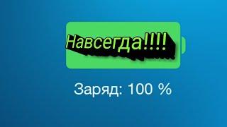 Как сделать 100% батареи на всегда!!!???(реакция)