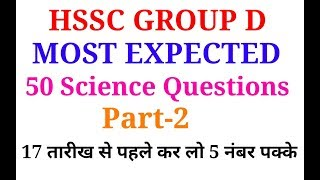 HSSC GROUP D MOST EXPECTED 50 SCIENCE QUESTIONS PART-2