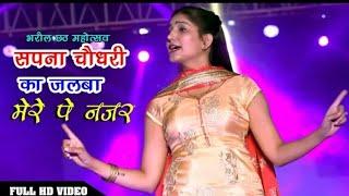 SAPNA CHOUDHARY DANCE PROGRAM IN BHARAUL  BEGUSARAI  ch