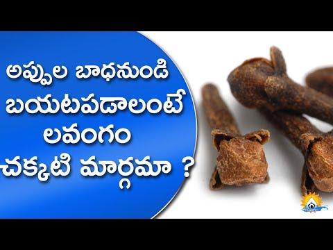 అప్పుల బాధనుండి బయటపడాలంటే లవంగం  చక్కటి మార్గమా ? || Lavangam Benefits || Gopuram