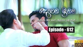 Deweni Inima | Episode 612 12th June 2019
