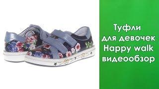 Туфли для девочки Happy walk 2831 производство Турция - Видео Обзор детской обуви для девочек