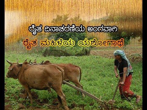 Success story of farm women-ರೈತ ದಿನಾಚರಣೆಯ ಅಂಗವಾಗಿ, ರೈತ ಮಹಿಳೆಯ ಯಶೋಗಾಥೆ
