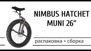 Nimbus Hatchet Muni 26'' розпакування і складання уніцикла