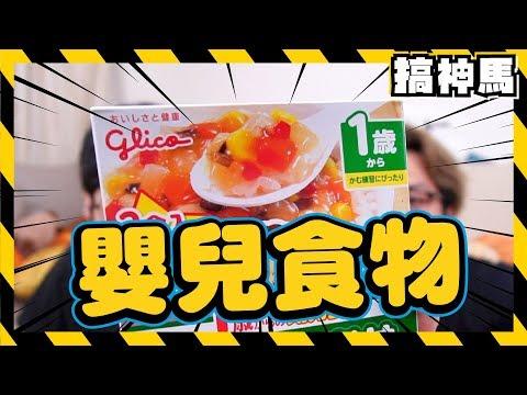 【嬰兒MRE】1歲限定!嬰兒食物味道超微妙!