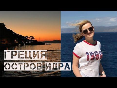 ГРЕЦИЯ:  остров ИДРА, закаты, пляж. Остров Идра в Греции. Греческие острова. Дешевые билеты в Грецию