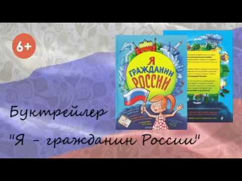 """Буктрейлер """"Я  гражданин России"""""""