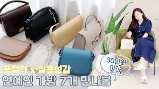 10만원대 ~ 실용성갑 연예인가방 직접 만나봄 @엘바테…