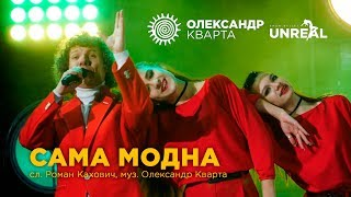 Сама модна. Олександр Кварта & UNREAL