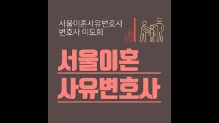 서울이혼사유변호사 이혼조정기간