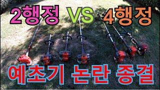예초기 2행정 vs 4행정 비교 종결. (feat. 1…