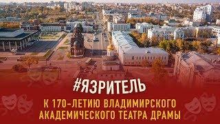"""#Язритель / """"У Золотых Ворот"""" - 2018"""