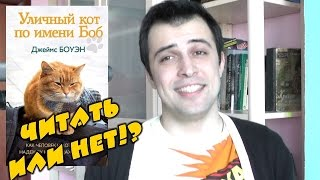 Уличный кот по имени Боб (Джеймс Боуэн) || Читать или нет?