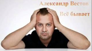 Александр Вестов - Всё бывает.mpg