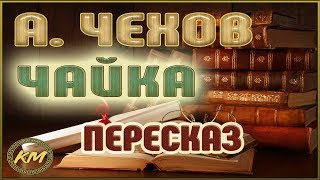 ЧАЙКА. Антон Чехов