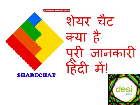 What Is Sharechat App And How To Use?  |Hindi|