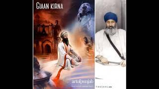 Salok Mahalla 9 | Sant Gurbachan Singh Ji Khalsa Bhindranwale