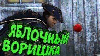 "Assassin's Creed 3 ""Баги, Приколы, Фейлы"" (Project KO) #2"