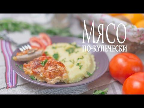 Мясо по-купечески (Рецепты от Easy Cook)