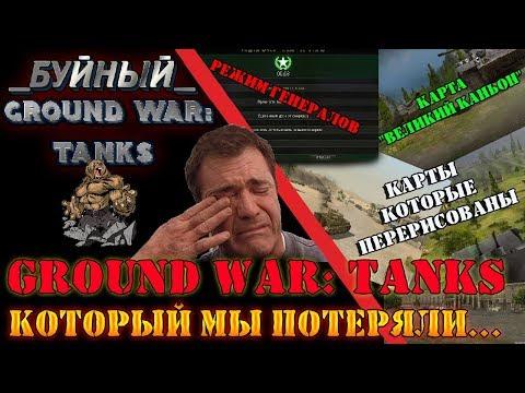 GWT Который мы потеряли... Ground War: Tanks